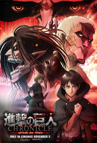 ATTACK ON TITAN: CHRONICLE (JAPANESE)