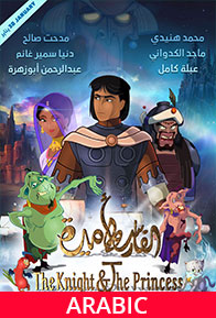 THE KNIGHT & THE PRINCESS (ARABIC)