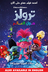 TROLLS WORLD TOUR (ARABIC)